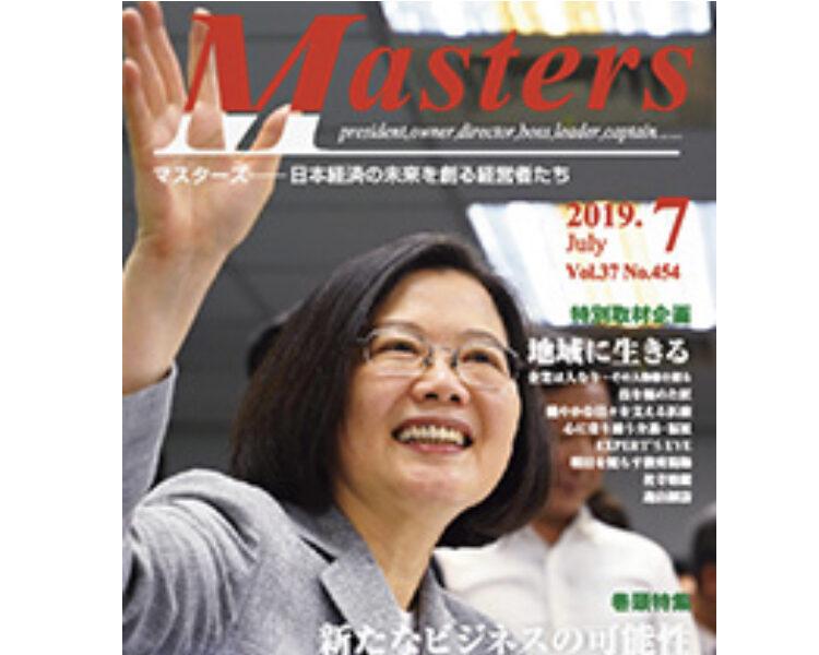 【メディア取材】月刊マスターズに取材を受けました